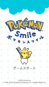 歯みがき用アプリ、ポケモンスマイルとは